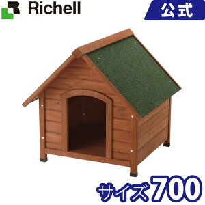 リッチェル Richell 木製犬舎 700耐久性、防水性に優れた天然木の犬舎です。
