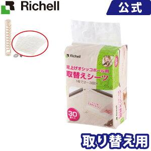 リッチェル Richell 足上げオシッコポール用 取替えシーツ足上げオシッコポール用の取替えシーツです。