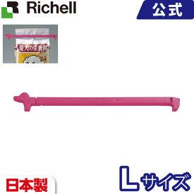 ドッグフードクリップ Lリッチェル Richell ペット用品 ペットグッズ 食事小物 給餌 日本製 国産 made in japan プラスチック 樹脂 いぬ 犬