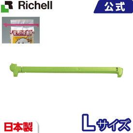 リッチェル Richell キャットフードクリップ L開封したドライフードを湿気から守ります。