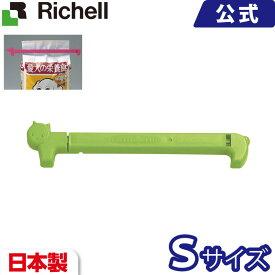 リッチェル Richell キャットフードクリップ S開封したドライフードを湿気から守ります。