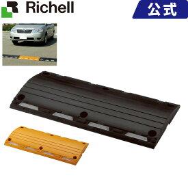 ハンプ 6005 リッチェル Richell 業務・環境・エクステリア用品