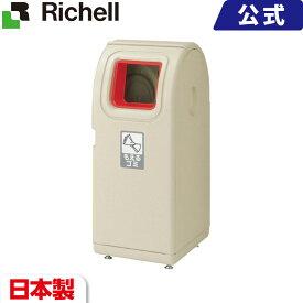 分別タウンボックス オープンリッチェル Richell 日本製 国産 made in japan