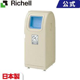 【在庫限り】リッチェル Richell 分別タウンボックス プッシュ並べてスッキリ!景観にも調和する分別ゴミ容器です。
