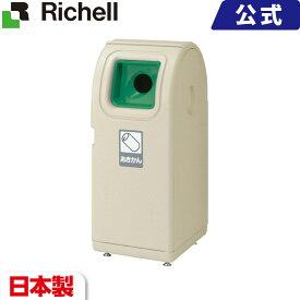 分別タウンボックス 丸 リッチェル Richell 業務・環境・エクステリア用品 日本製 国産 made in japan