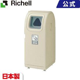 分別タウンボックス 三角 リッチェル Richell 業務・環境・エクステリア用品 日本製 国産 made in japan
