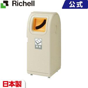 分別タウンボックス 弓型 リッチェル Richell 業務・環境・エクステリア用品 日本製 国産 made in japan