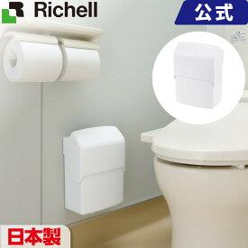壁かけサニタリーボックス ホワイト(W)リッチェル Richell 日本製 国産 made in japan