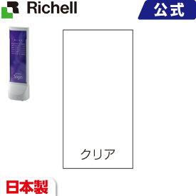 ガイドサイン 100用面板100-99 クリア(C)リッチェル Richell 日本製 国産 made in japan