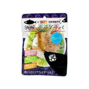 サラダサバ(プレーン)国産真鯖使用
