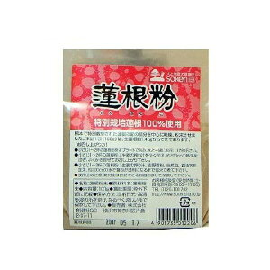創健社 特別栽培蓮根粉 100g