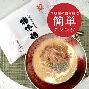 梅冷麺 2食入り 300g アレンジレシピ 【李朝園】
