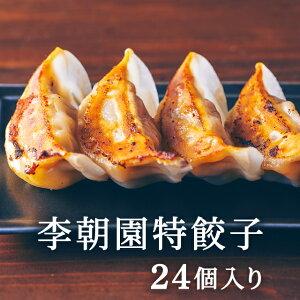 肉餃子 冷凍 24個 李朝園特餃子 韓国食品 韓国料理 韓国 【李朝園】