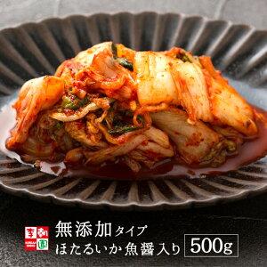 白菜キムチ カット 国産 500g 無添加タイプ ほたるいか魚醤入り 韓国食品 韓国料理 韓国 【李朝園】