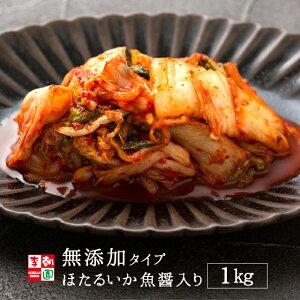白菜キムチ カット 国産 1kg 無添加タイプ ほたるいか魚醤入り 韓国食品 韓国料理 韓国 【李朝園】