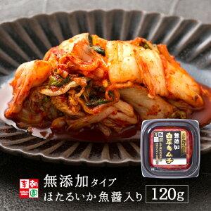 白菜キムチ カット 国産 120g 無添加タイプ ほたるいか魚醤入り 韓国食品 韓国料理 韓国 【李朝園】