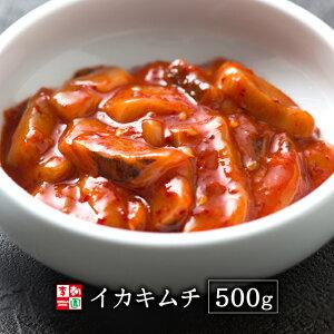 イカキムチ 500g 韓国食品 韓国料理 韓国 【李朝園】