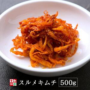 スルメキムチ 500g サキイカ 韓国食品 韓国料理 韓国 【李朝園】
