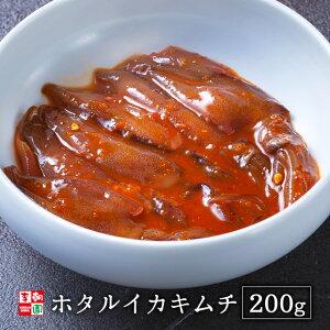 ホタルイカキムチ ホタルイカ キムチ 冷凍 200g 韓国食品 韓国料理 韓国 【李朝園】