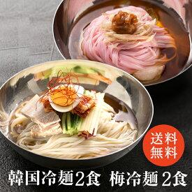 冷麺 梅冷麺 各2食入り メール便 韓国冷麺 韓国食品 韓国料理 韓国 【李朝園】
