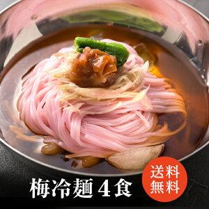梅冷麺 4食入り メール便 韓国冷麺 韓国食品 韓国料理 韓国 【李朝園】