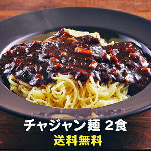 チャジャン麺 2食入り メール便 韓国冷麺 韓国食品 韓国料理 韓国 【李朝園】