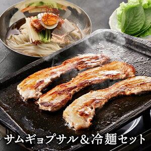 【送料無料】サムギョプサル 冷麺 4人分 焼肉セット ミールセット ミールキット 【李朝園】