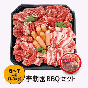 【送料無料】 BBQセット 焼肉 6〜7人前 1.3kg 【李朝園】