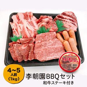 BBQセット 和牛ステーキ 焼肉 4〜5人前 1kg 【李朝園】