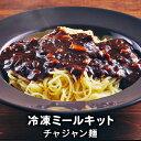 チャジャン麺 ジャジャン麺 韓国食品 韓国料理 韓国 お取り寄せ 韓式中華 ミールセット ミールキット 冷凍 1人前 レシ…