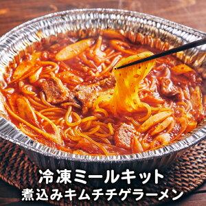 キムチチゲラーメン キムチ鍋 ラーメン 韓国食品 韓国料理 韓国 ミールセット ミールキット 冷凍 1人前 【李朝園】