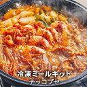 【送料無料】 ナッコプセ 韓国食品 韓国料理 韓国 お取り寄せ 海鮮鍋 ミールセット ミールキット 冷凍 2~3人前 レシ…
