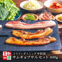 【送料無料】 サムギョプサル 400g 韓国食品 韓国料理 韓国 焼肉セット ミールセット ミールキット 【李朝園】