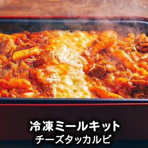 【送料無料】 チーズタッカルビ 韓国食品 韓国料理 韓国 ミールセット ミールキット 冷凍 1〜2人前 レシピ付き 【李朝園】