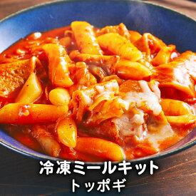 【送料無料】 トッポギ 韓国食品 韓国料理 韓国 ミールセット ミールキット 冷凍 2人前 レシピ付き 【李朝園】