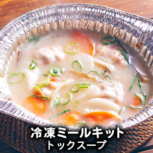 トックスープ 韓国食品 韓国料理 韓国 お取り寄せ ミールセット ミールキット 冷凍 1人前 【李朝園】