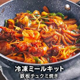 【送料無料】 鉄板チュクミ焼き 韓国食品 韓国料理 韓国 お取り寄せ ミールセット ミールキット 冷凍 1〜2人前 レシピ付き 【李朝園】