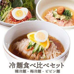 冷麺 ピビン麺 梅冷麺 食べ比べ 韓国料理 韓国冷麺 韓国 【李朝園】