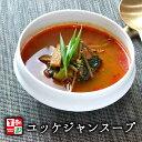 ユッケジャンスープ プレミアム 冷凍 500g 【李朝園】