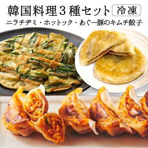 【送料無料】 ニラチヂミ ホットック あぐー豚のキムチ餃子 韓国食品 韓国料理 韓国 セット 【李朝園】