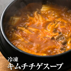 キムチチゲ 冷凍 500g 2パック 【李朝園】