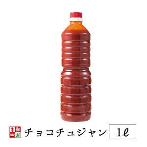 チョジャン 1L 韓国料理 韓国 酢味噌 調味料 【李朝園】