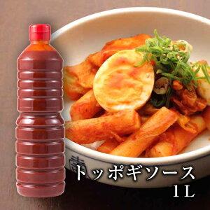 トッポギ ソース 1L 韓国料理 韓国 韓国屋台 トッポッキ トッポギ 【李朝園】