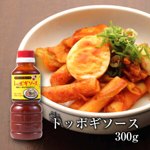 トッポギソース 300g 韓国料理 韓国 韓国屋台 トッポッキ トッポギ 【李朝園】