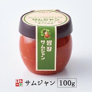 サムジャン チシャ味噌 100g 韓国食品 韓国料理 韓国 韓国調味料 韓国味噌 【李朝園】