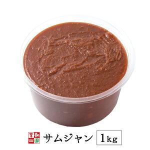 サムジャン チシャ味噌 1kg 韓国料理 韓国 韓国調味料 韓国味噌 【李朝園】
