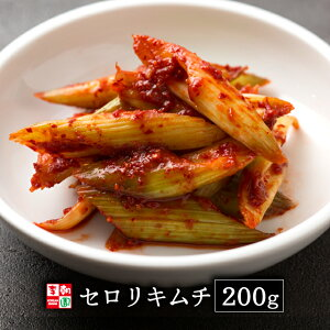 セロリキムチ 200g 韓国食品 韓国料理 韓国 【李朝園】