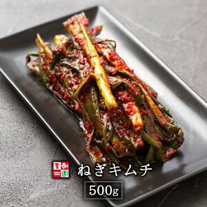 ねぎキムチ 国産 500g 韓国食品 韓国料理 韓国 【李朝園】