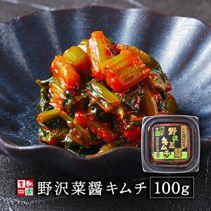 野沢菜醤キムチ キムチ 国産 100g 韓国食品 韓国料理 韓国 【李朝園】