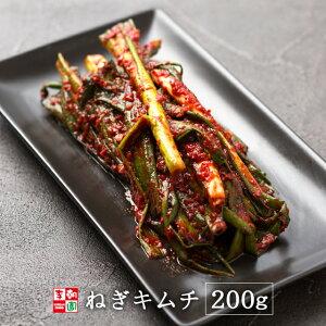 ねぎキムチ 国産 200g 韓国食品 韓国料理 韓国 【李朝園】